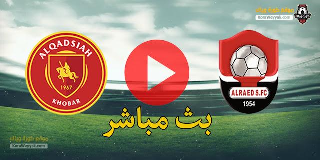 نتيجة مباراة الرائد والقادسية اليوم 2 يناير 2021 في الدوري السعودي