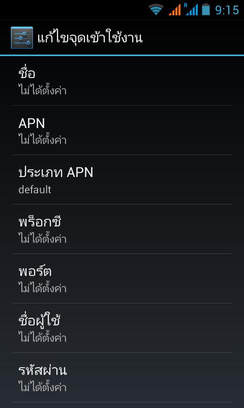 Design Poi – Top Ais 3g Apn