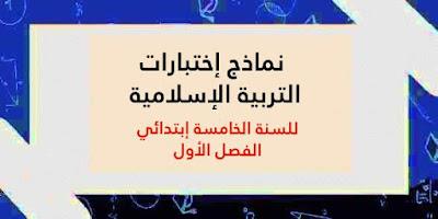 نماذج إختبارات التربية الإسلامية للسنة %D9%84%D9%84%D8%B3%D