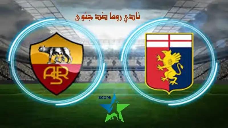 تشكيلة نادي روما ضد جنوى 07 / 03 / 2021 في الدوري الايطالي