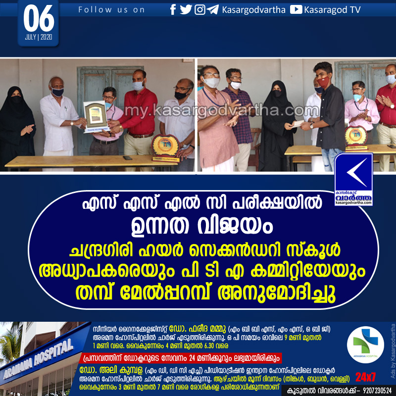 Chandragiri higher secondary school, Thamb Melparamb, Kerala, News, thamb melparamb felicitated