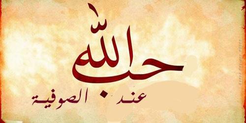 المحبة عند الصوفية
