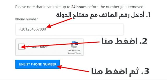 حذف رقمي واسمي من تطبيق تروكولر Truecaller نهائياً 2020 من خلال رابط استمارة