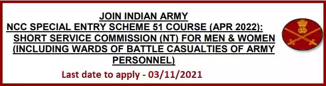 Army 51 SSC Officer NCC Special Entry 2021