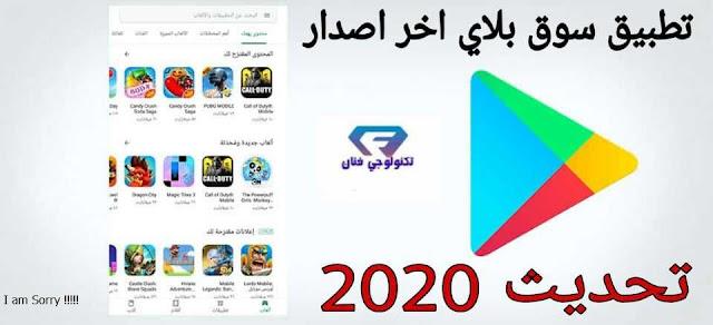 تحميل تطبيق سوق بلاي 2020 للاندرويد تحديث جديد اخر اصدار برابط مباشر ميديا فاير