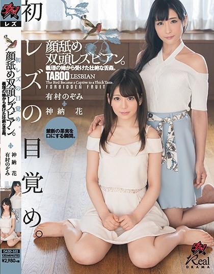 DASD-552 Kano Hana Kanno Shizuka Arimura Nozomi