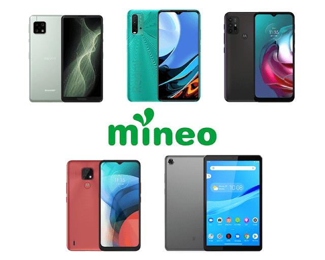 mineo、4月20日に5機種発売!AQUOS sense5G、Redmi 9T、moto g30及びe7、Lenovo Tab M8が登場!