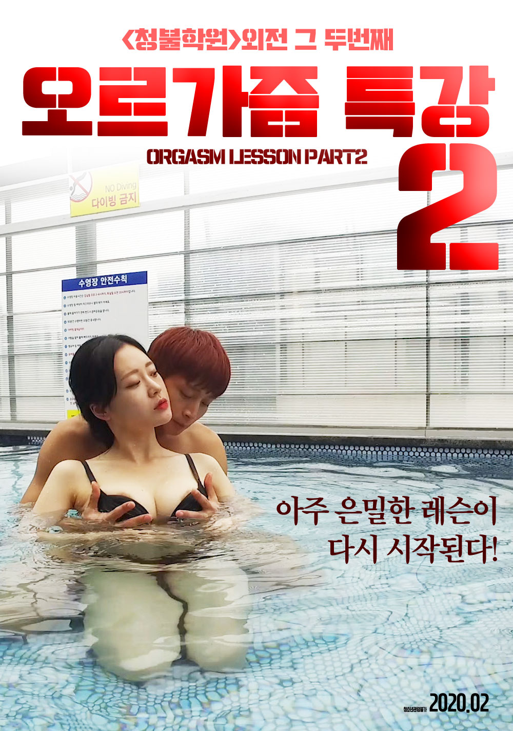 Orgasm Lecture 2 Full Korea 18+ Adult Movie Online Free