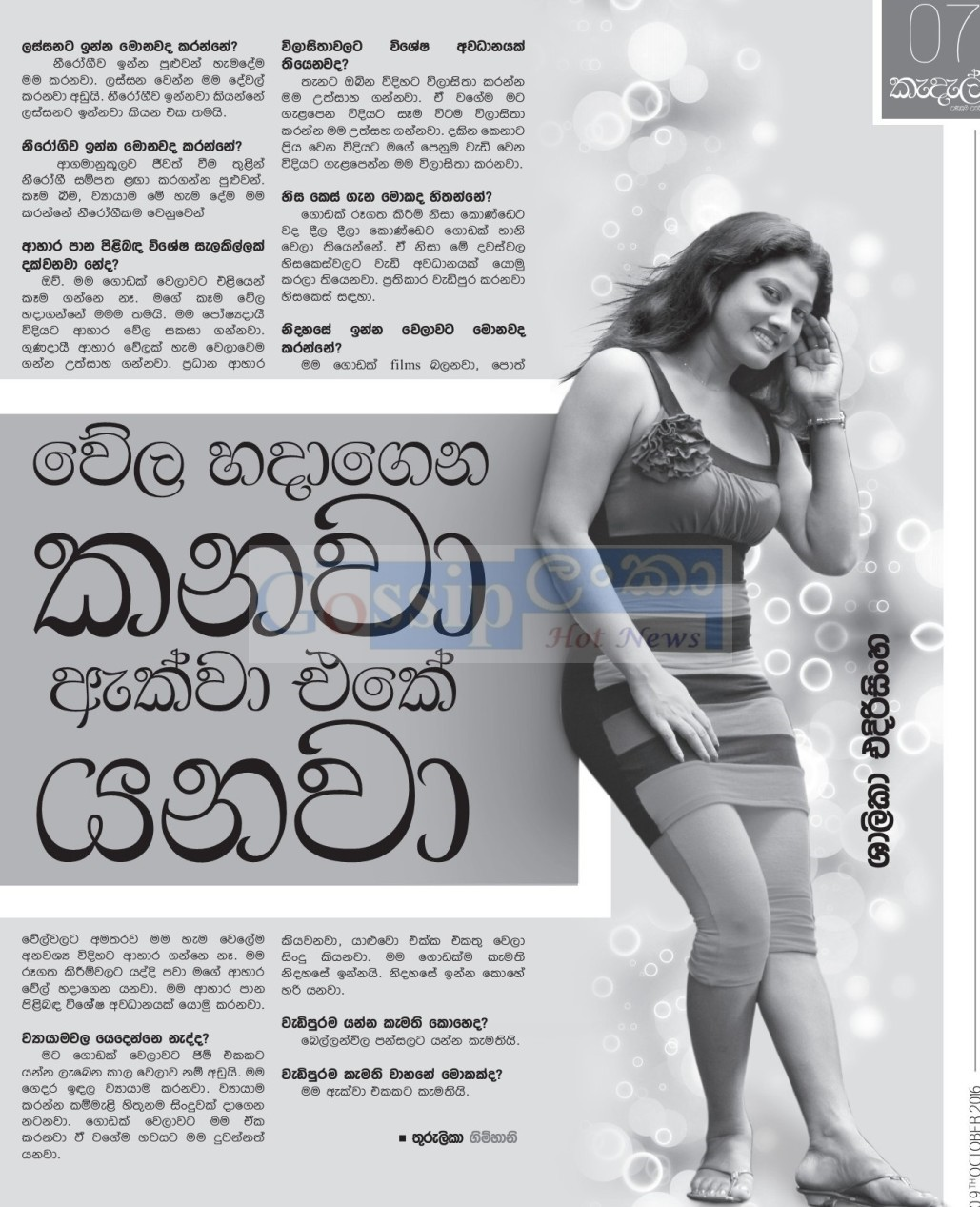Gossip chat with Shalika Edirisinghe