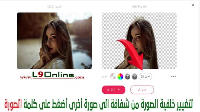 تغيير خلفية الصورة إلى اللون الابيض - موقع إزالة خلفية الصورة