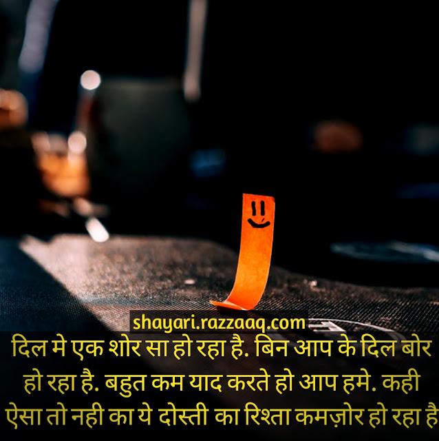 Friendship Shayari in hindi - Dil me ek Shor sa ho raha hai bin aap