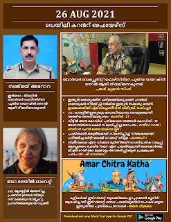 Daily Malayalam Current Affairs 26 Aug 2021