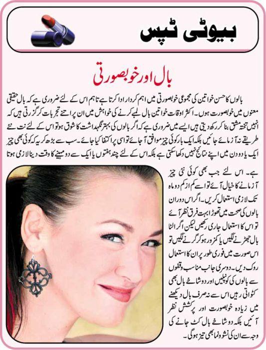 Urdu Tips for Growing Long Hairs in short time
