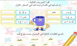 مذكرة مهارات اللغة العربية للمرحلة الابتدائية ، مذكرة المهارات الأساسية في اللغة العربية ، مذكرة شرح المهارات الاساسية في اللغة العربية