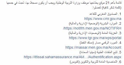 قائمة بأهم 21 موقع يحتاجها موظف وزارة التربية الوطنية