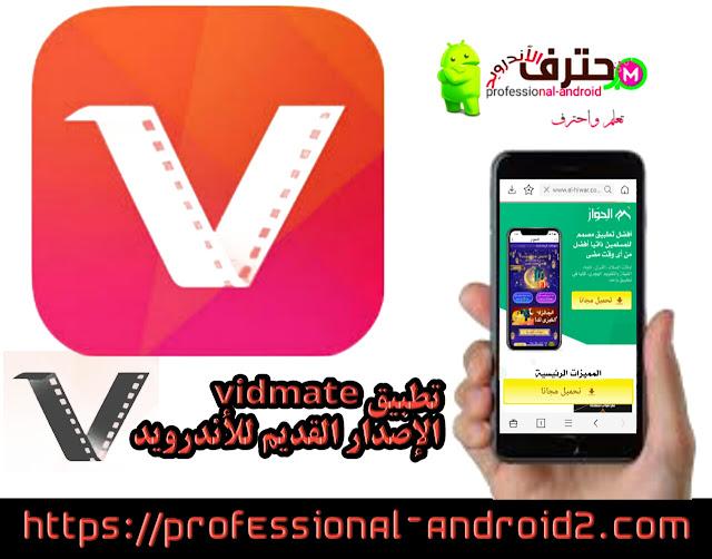 تحميل تطبيق vidmate الأصلي الاصدار القديم مجاناً للأندرويد.