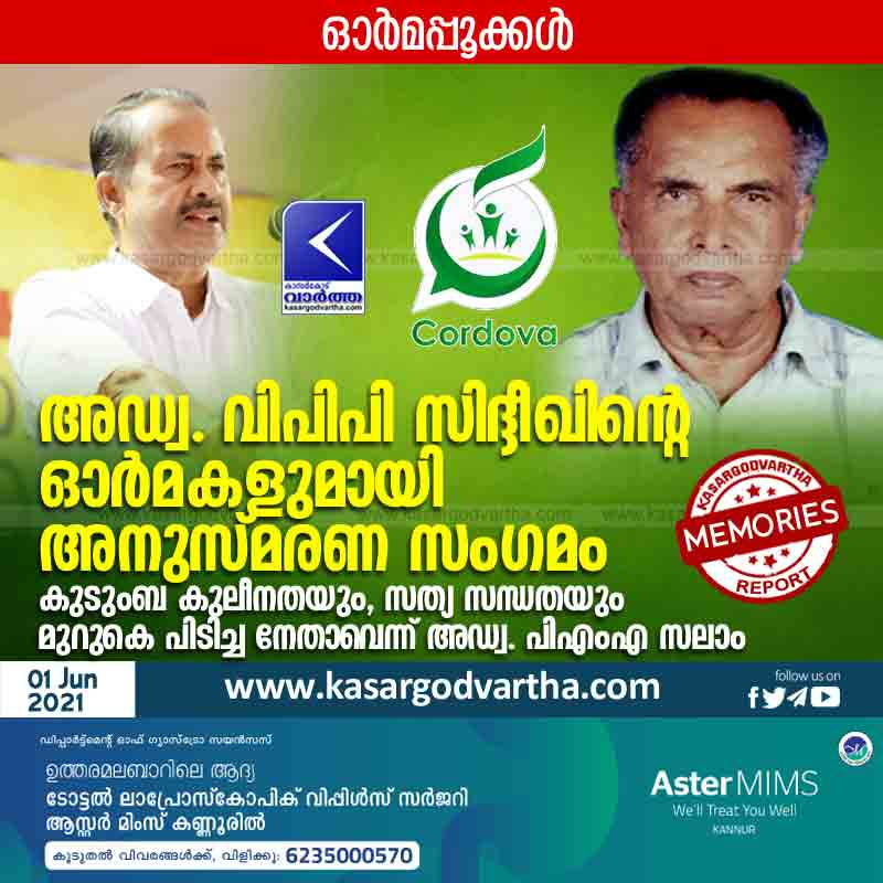 Kasaragod, Kerala, News, Committee, Remembrance meeting with the memories of Adv. VPP Siddique.