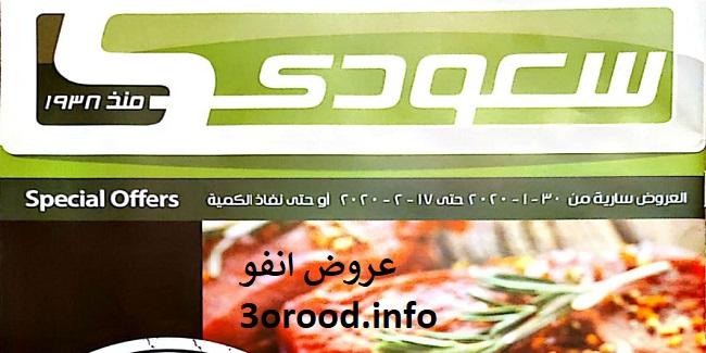 عروض سعودى ماركت من 30 يناير حتى 17 فبراير 2020 دايما فريش