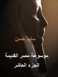 كتاب موسوعة مصر القديمة الجزء العاشر