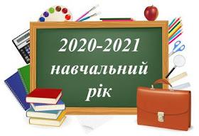 Віртуальне МО : Календар учителя на 2020-2021 н.р.