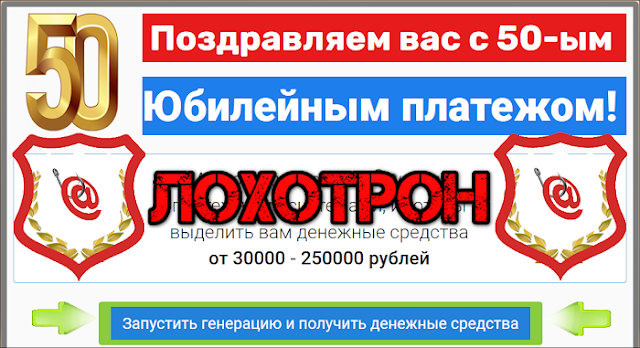 [ЛОХОТРОН] infomony.ru Отзывы, обман! Поздравляем вас с 50-ым юбилейным платежом