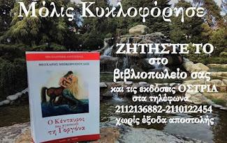 ΘΕΟΧΑΡΗΣ ΜΠΙΚΗΡΟΠΟΥΛΟΣ ΣΥΓΓΡΑΦΕΑΣ