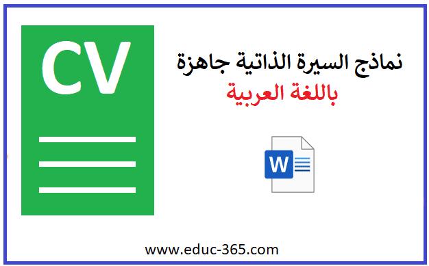 نماذج السيرة الذاتية بالعربي