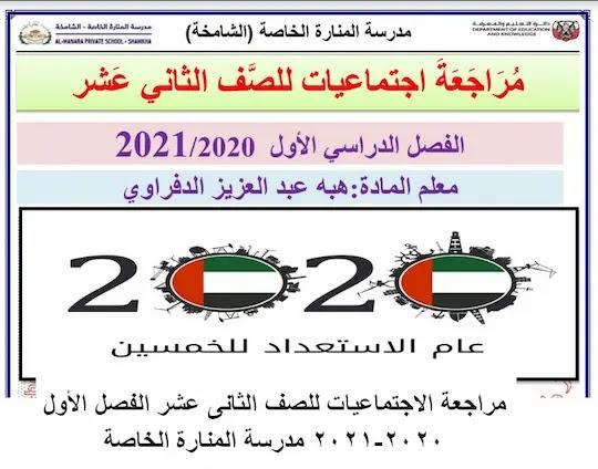 ملزمة مراجعة اجتماعيات للصف الثانى عشر الفصل الأول 2020-2021  مناهج الامارات