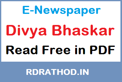 Divya Bhaskar E-Newspaper of India   Read e paper Free News in Gujarati Language on Your Mobile @ ePapers-daily
