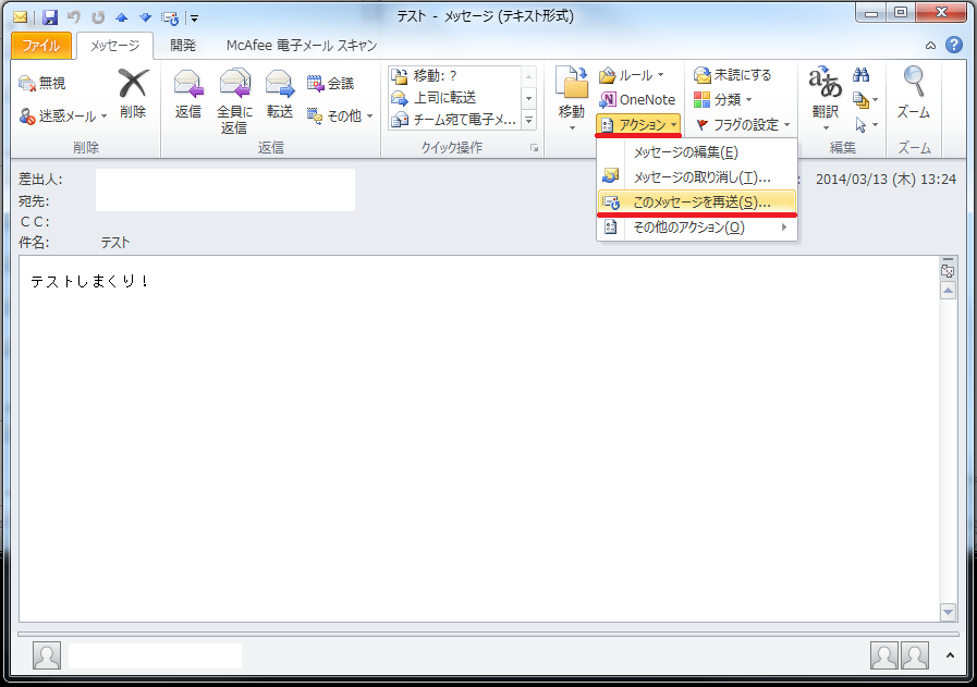 Outlook メールを再送したい 初級編 | 億劫な細道