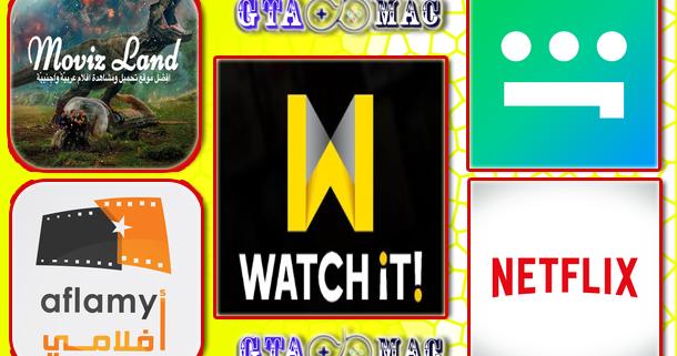 تنزيل تطبيق ووتش إت Watch 15