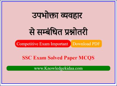 उपभोक्ता व्यवहार से सम्बंधित प्रश्नोतरी | SSC Exam Important Upbhokta vyavahar Objective Questions and Answer | PDF Download |