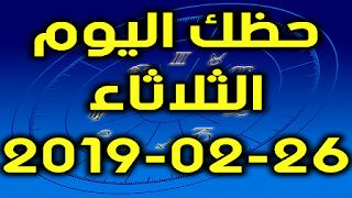 حظك اليوم الثلاثاء 26-02-2019 - Daily Horoscope