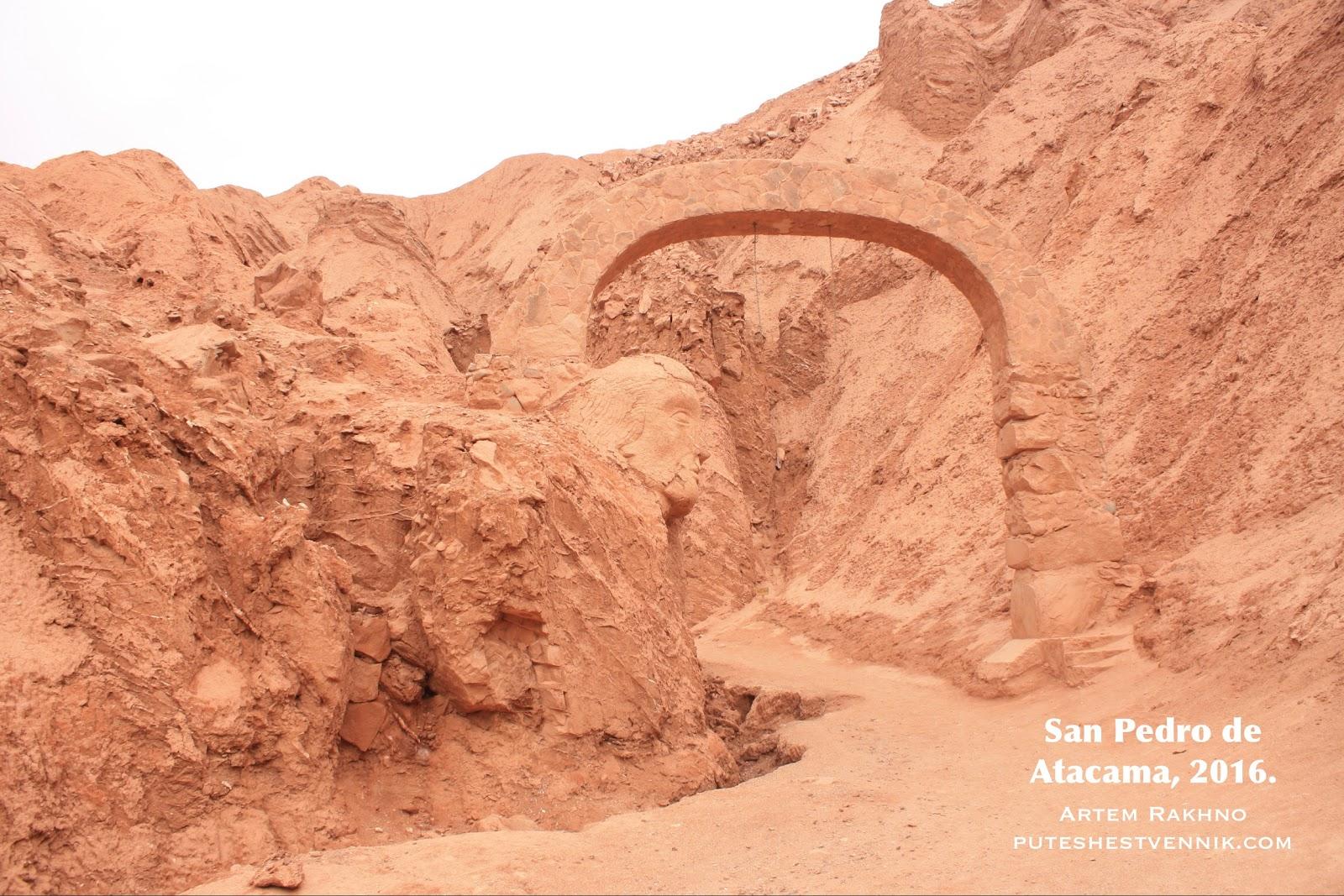 Каменные ворота в пустыне Атакама