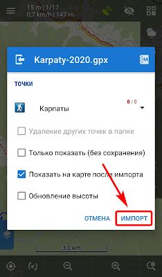 Нажимаем кнопку Импорт