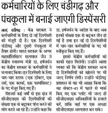 कर्मचारियों के लिए चंडीगढ़ और पंचकूला में बनाई जाएगी डिस्पेंसरी | भारत सरकार के अपर महासलीसिटर सत्य पाल जैन ने सीजीएचएस डिस्पैंसरियों  के लिए डॉ. हर्षवर्धन का किया धन्यवाद