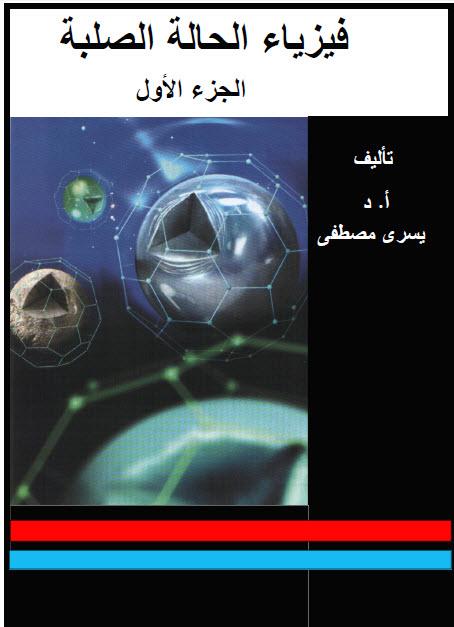 كتاب الاحصاء الحيوي pdf