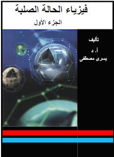 كتاب فيزياء الحالة الصلبة ، الجزء الأول ، يسري مصطفى
