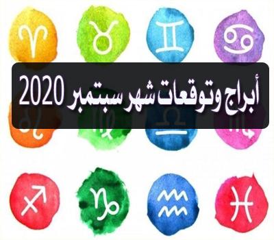 توقعات الأبراج لشهر أيلول \ سبتمبر لعام 2020