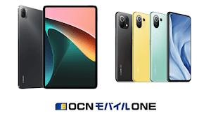 Xiaomi Pad 5とMi 11 Lite 5G、OCNモバイルONEがセットで57000円の商品が10月22日11時販売開始!