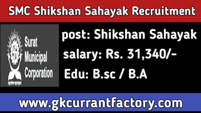SMC Shikshan Sahayak Recruitment, SMC Recruitment
