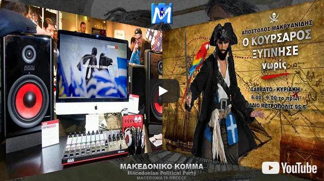 ΤΟ ΜΑΚΕΔΟΝΙΚΟ ΚΟΜΜΑ ΣΤΟ METROPOLIS 95.5 ΓΙΑ ΣΚΟΠΙΑΝΟ, ΟΝΟΜΑΣΙΑ ΚΑΙ ΝΕΟ ΣΥΛΛΑΛΗΤΗΡΙΟ! Βίντεο