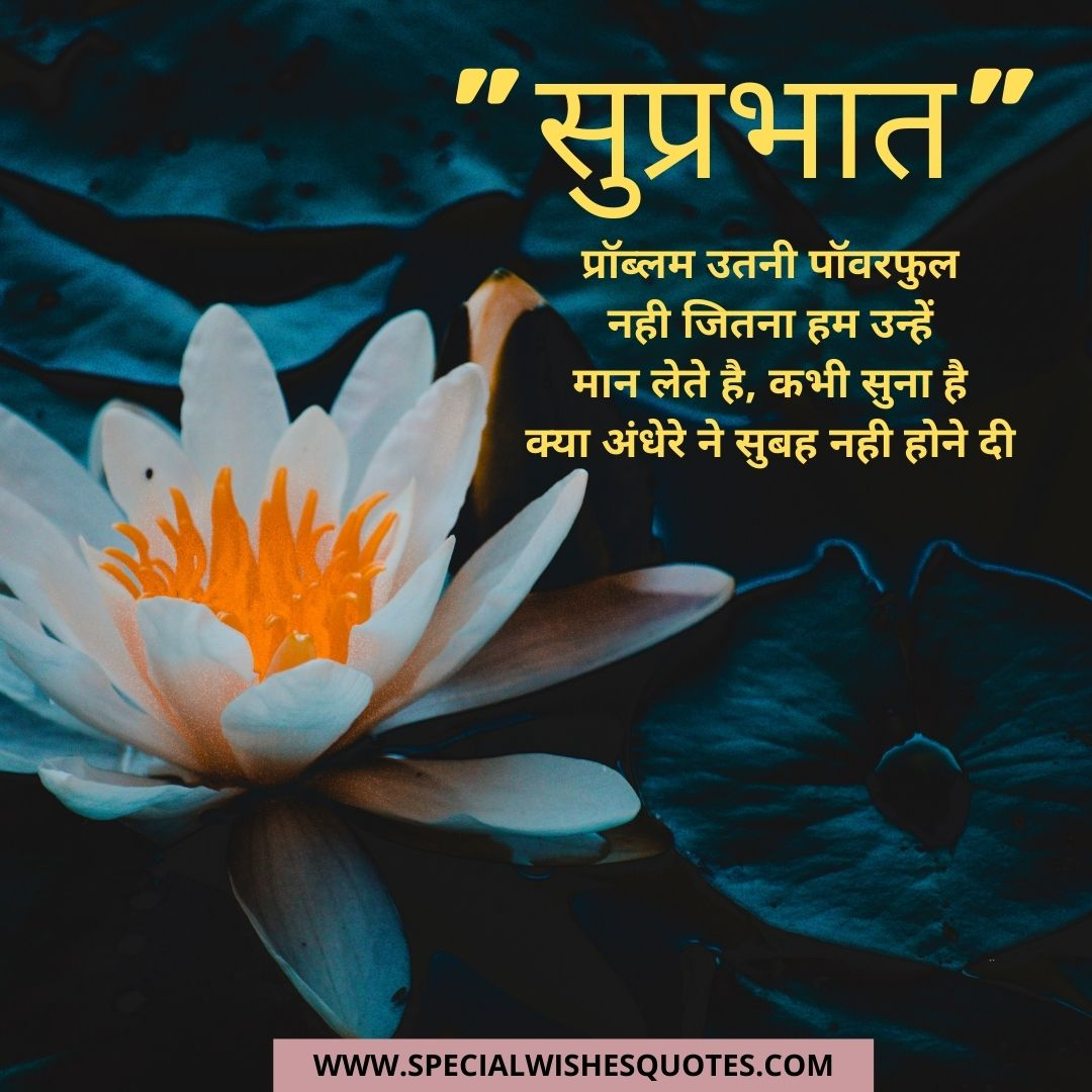 suprabhat images for whatsapp in hindi