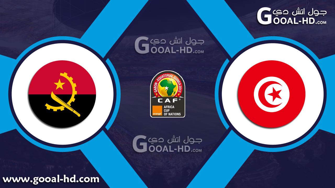 تونس وانغولا بث مباشر