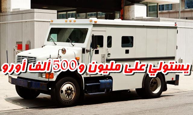 Tunis: Il s'empare de 1,5 million d'euros et prend la fuite