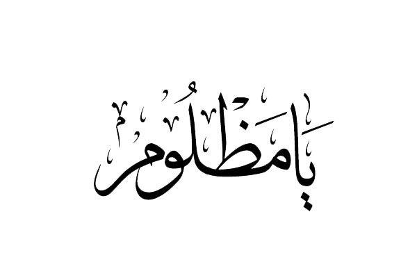 كلمات أغنية يا مظلوم - حمزة نمرة