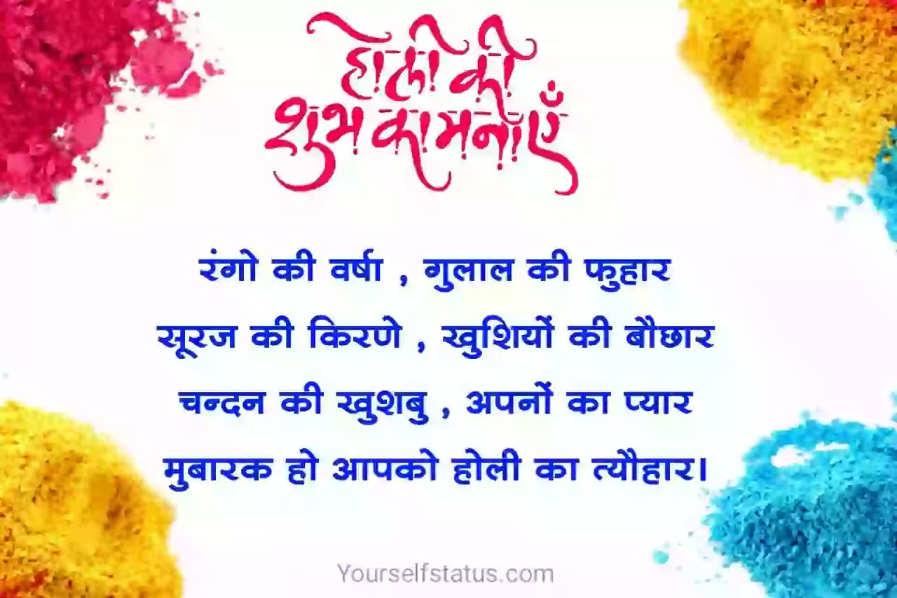 Holi-quotes-hindi