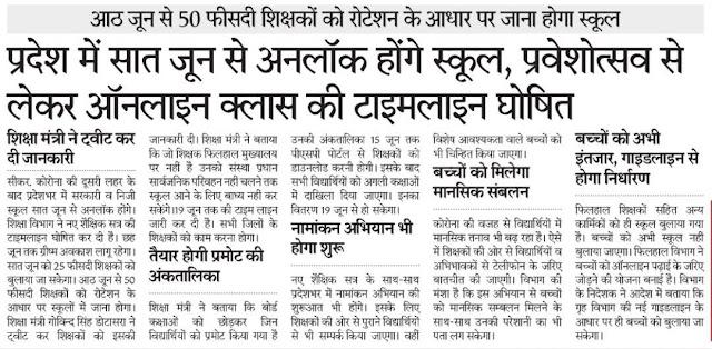 Rajasthan me School Kab Khulenge 2021