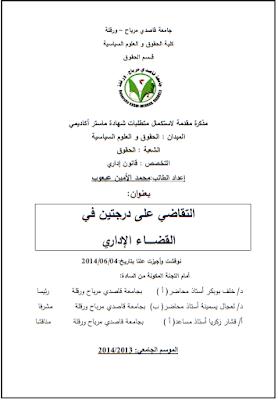 مذكرة ماستر: التقاضي على درجتين في القضاء الإداري PDF