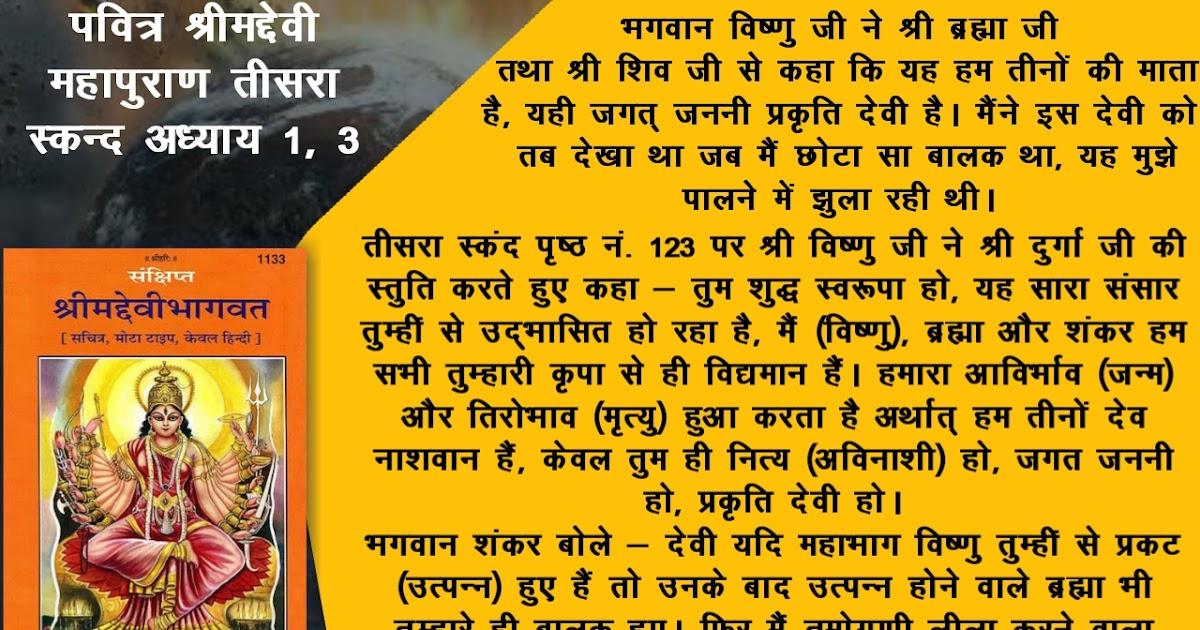 devi bhagwat katha in hindi पवित्र श्री मद देवी महापुराण